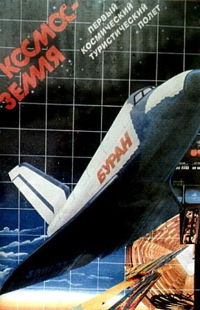 当年回忆:苏联航天飞机暴风雪号(转载)